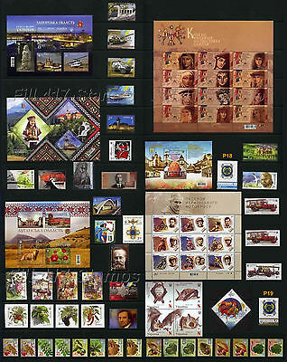 """2016 UKRAINE, """"Complete(full) YEAR SET 2016"""" - 86 Stamps - NEWEST !!!"""