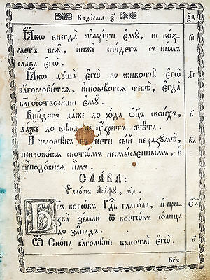 18th Century very old printed leaf slavonic