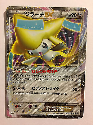 Pokemon Card / Carte Jirachi EX 051/076 R BW9 1ED