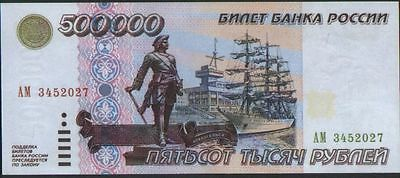 Russia 500000 rubles 1995 UNC - COPY P 266