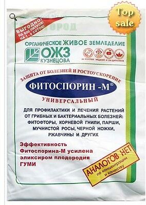 1-4 pcs Fitosporin - M Fungicide Organic Paste 200g for 600 l of Active Solution
