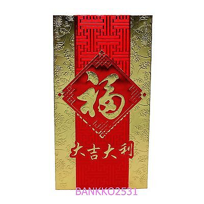10 RED PACKET Red Envelope Chinese New Year Lucky Money Hong Bao 6.5*3.5 inches