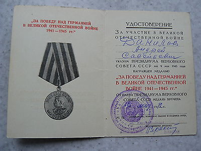 USSR.The Second World War. For the victory over Germany! 1972