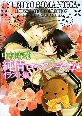 JUNJO ROMANTICA Illustration ARTBOOK ** neu + Bonus
