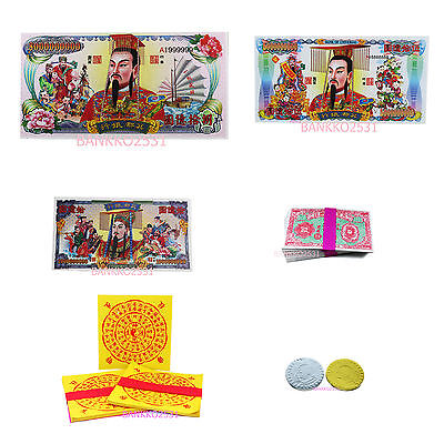 SET OF HUNGRY GHOST FESTIVAL MONEY CHINESE JOSS PAPER TOTAL 400 Pcs.