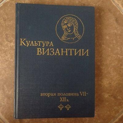 1989 Культура Византии; Byzantine Empire Culture/Art VII-XIIc; Byzantium RUSSIAN