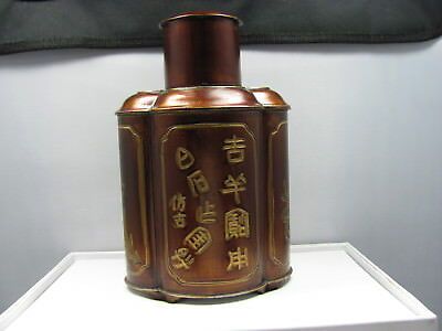 Antique Asian Tea Caddy Urn Decanter Metal Bottle Flask Engraved 550-092