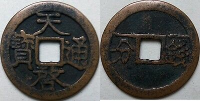 Chinese ancient Bronze Coin Diameter:26mm