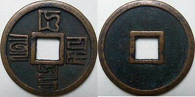 Chinese ancient Bronze Coin Diameter:47mm