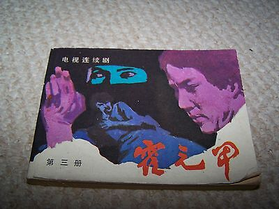 Vintage Chinese Martial Arts Book