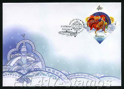 """2016 Ukraine, FDC """"Happy New Year ! 2017 - Lunar Year of the Rooster"""". New !!!"""