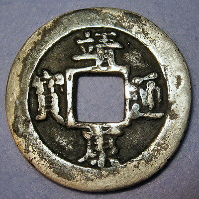 Extremely Rare Silver Jin Kang Tong Bao1126AD Ancient China Northern Song 2 Cash