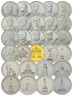 Russia 2, 5, 10 rubles 2012 Borodino PATRIOTIC WAR 1812 full set 28 coins UNC