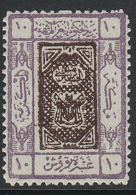 WS-F183 SAUDI ARABIA - Caliphate Issue, 1924 10Pi Violet & Dk Brown Sc.L50 MLH