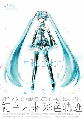 Vocaloid - Hatsune Miku : KEI Mikucolor Illustration Works * Artbook * neu