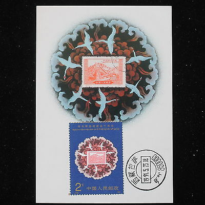 ZS-Y706 CHINA - Maximum Card, 1991, Great Franking Postcard