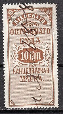 Russia Ukraine Local Revenue Stamp KIEV Chancellery Tax 10 k Bf#3 Cat.$25 Used