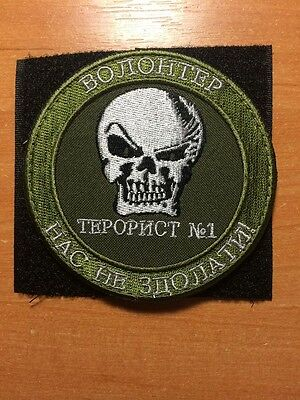 PATCH MILITARY PATRIOT VOLUNTEER SCULL UKRAINE - WAR EAST conflict DONBAS 2016