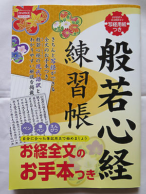 Japanese Calligraphy Heart Sutra Copying SHAKYO Exercise Book Made in Japan