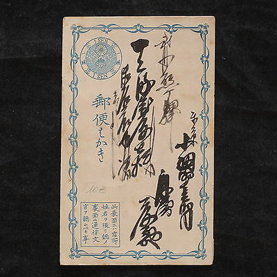 ZS-X211 JAPAN - Entire, Stationery, Great Franking Cover