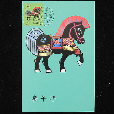ZS-Y699 CHINA - Maximum Card, 1990, Fdc, Horses, Great Franking Postcard