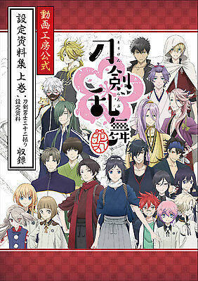 Touken Ranbu Hanamaru Design Works Visual Art Book 1 Anime Japan F/S NEW