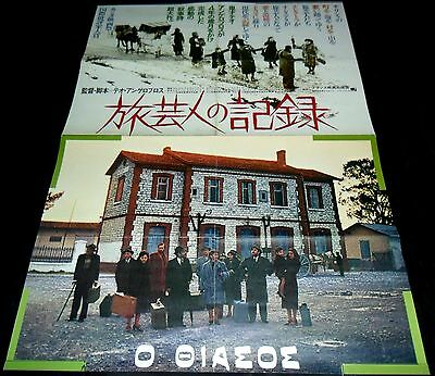 1975 The Travelling Players ORIGINAL JAPANESE POSTER Theodoros Angelopoulos
