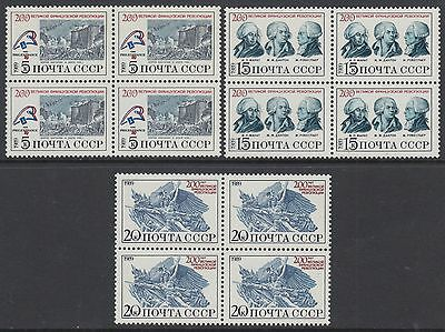 XG-AF860 RUSSIA - Block Of 4, 1989 French Revolution Anniversary MNH Set