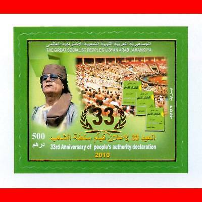 LIBYA 2010 Gaddafi issue NOW OFFICIALLY WITHDRAWN FROM ALL POSTAL OFFICES #1