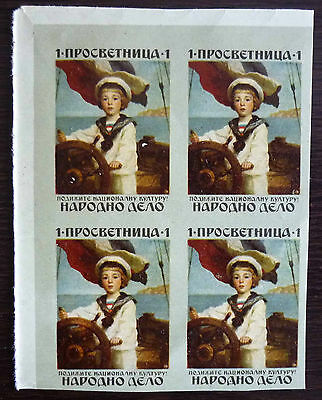 YUGOSLAVIA 'PROSVETNICA' IMPERFORATED BLOCK OF 4-CHARITY STAMPS RRR! serbia J2