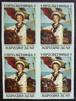YUGOSLAVIA 'PROSVETNICA' IMPERFORATED BLOCK OF 4-CHARITY STAMPS RRR! serbia J9