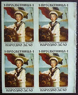 YUGOSLAVIA 'PROSVETNICA' IMPERFORATED BLOCK OF 4-CHARITY STAMPS RRR! serbia J6