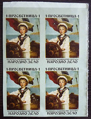YUGOSLAVIA 'PROSVETNICA' IMPERFORATED BLOCK OF 4-CHARITY STAMPS RRR! serbia J4