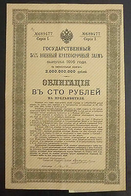 RUSSIA - EARLY STOCK - BOND - SHARE R! russland rossia sssr J11