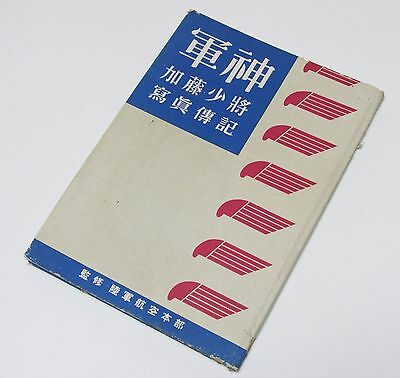 Major general KATO God of War 1943 Japanese army airforse photo book Pacific war