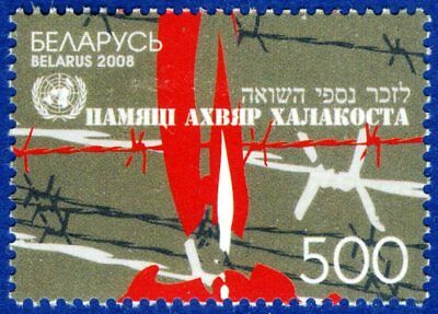2008. Belarus. To Victims of Holocaust. MNH. Stamp