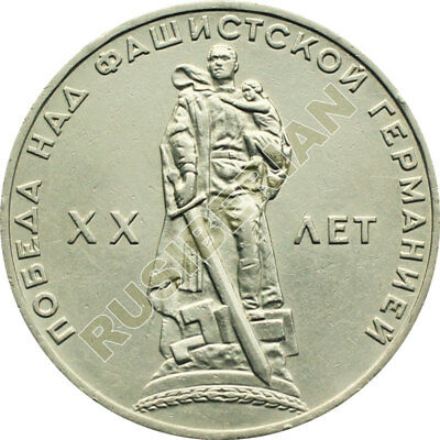 Rare Ussr 1 Ruble 1965 Russian Soviet Coin * 20 Years Victory Patriotic War *a2