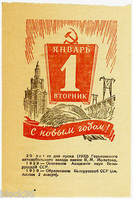 January 1 page from Russian 1952 calendar with Moscow University & USSR anthem