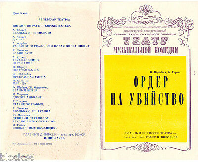 1984 Program for  play A WARRANT TO KILL (by R.Sheckley) in Russian Theater