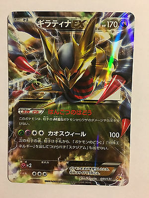 Pokemon Carte / Card Giratina EX Holo 091/131 CP4