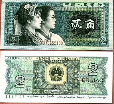 China, 1980, 2 Jiao Banknote, UNC - 37 years old