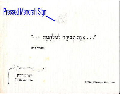 Judaica - YITZHAK RABIN as Defense M. AUTOGRAPH SIGNATURE on Official Card 1988