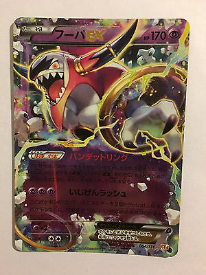 Pokemon Card / Carte Hoopa EX Holo 064/131 CP4