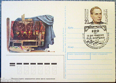1992 Russian card 100 years since birth of Russian painter PAVEL KORIN