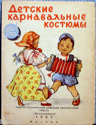 1957 CHILDREN'S CARNIVAL COSTUMES Russian book with 7 costumes and patterns