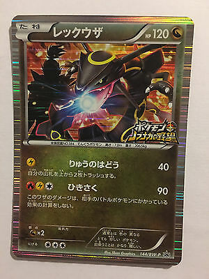 Pokemon Card / Carte Rayquaza Promo Holo 144/BW-P