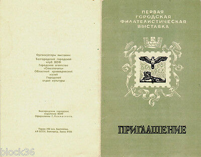 very rare 1975 INVITATION TO THE FIRST PHILATELIC EXHIBITION IN BELGOROD, USSR