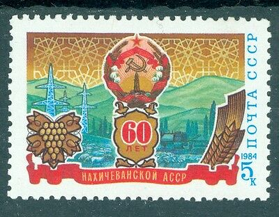 1984 Nakhchivan Rep.,Coat of arms,Grapes,sheep,agriculture,energy,Russia,5435