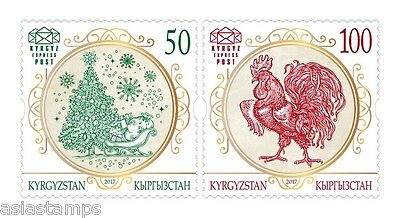 Stamp Set.  Happy New Year. Rooster. Christmas Tree. Kyrgyz Express Post 2017
