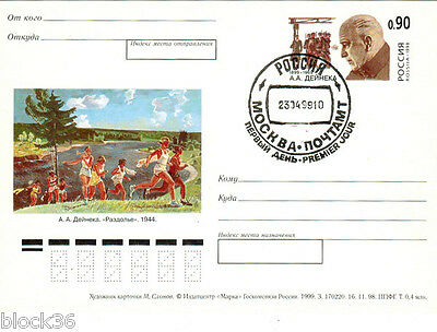1999 Russian FDC card 100 years since birth of Russian painter A.A.DEINEKA